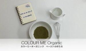 カラーミーオーガニックのペーストの作り方についての画像