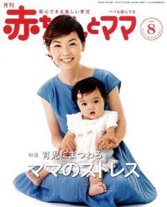 赤ちゃんとママ8月号